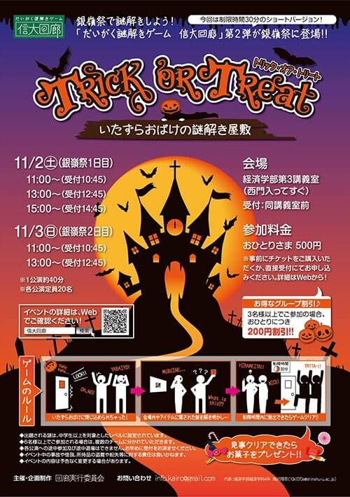 TRICK or TREATTRICK or TREAT<br>〜いたずらおばけの謎解き屋敷〜