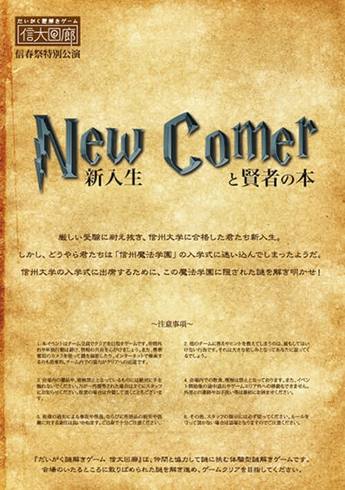 NewCommerと賢者の本NewCommerと賢者の本