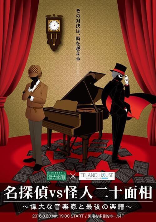 名探偵VS怪人三十面相名探偵VS怪人三十面相<br>〜偉大な音楽家と最後の楽譜〜