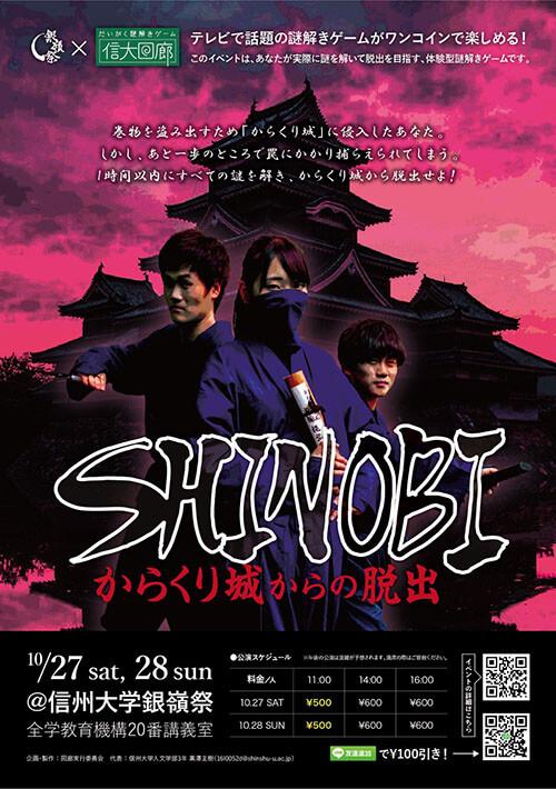 SHINOBISHINOBI<br>〜からくり城からの脱出〜